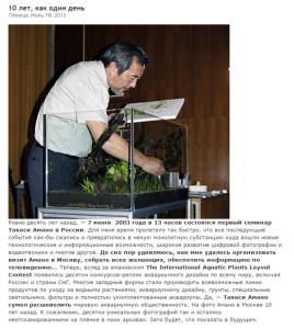 Amano 2003 - 2013 seminar