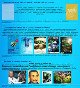 Amano aquarist 2011