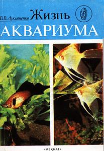 Aq -lukjanenko-1990-1 re