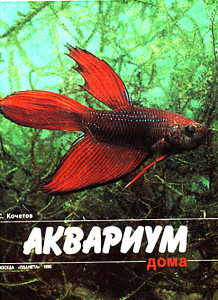 aquarium-doma-1990-1 re