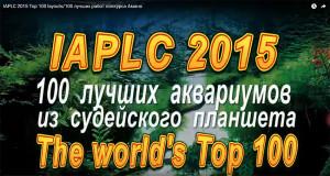 IAPLC 2015 Top 100
