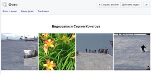 videochammel Facebook