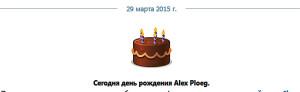 Alex Ploeg 2016 1