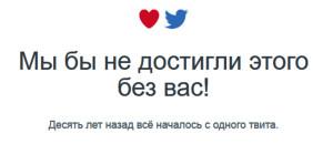 Twitter 10 B 2016