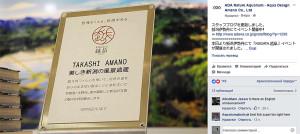 Takashi Amano - 28.04.2016 publ