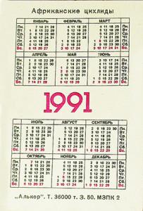 Calender 1991 back vert
