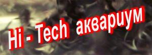 Hi tech aq