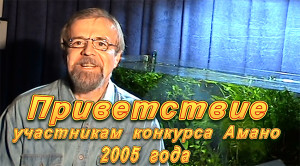 Sergei 2005 Amano video comment 1