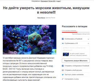 marine-fish-petition
