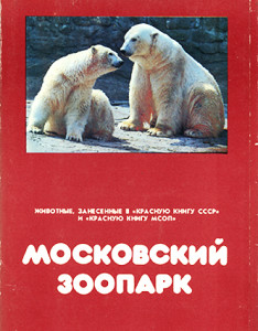 terra-moscow-zoo-1982-1