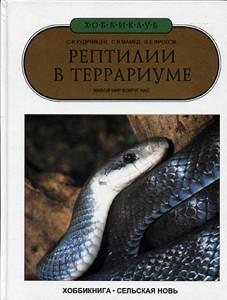 Terrarium reptilii-1995-1