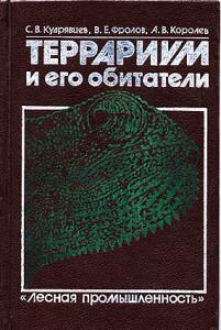 terrarium-1991-1