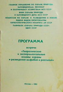 conference-amph-rept-breeding-1985-2016