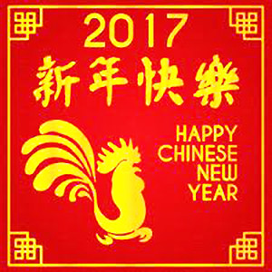 New Year 2017 chinese