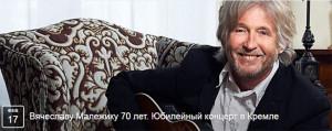 Malezhik 17.02.2017 - 70 2