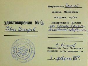 Medal Basyrov 2017