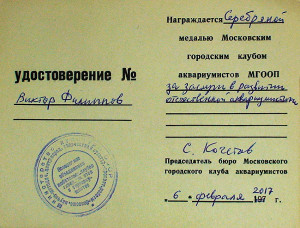 Medal Filippov 2017