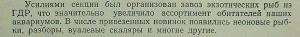 Aq Club 1957 4