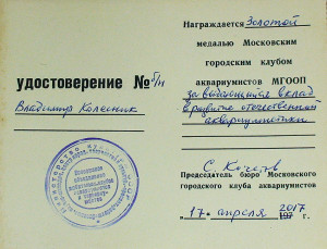 Medal Kolesnik 2017