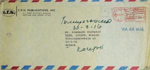 Axelrods letter 1974 - 2017 env
