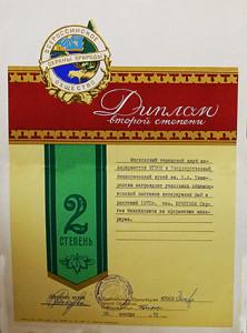 Diplom 1971 re