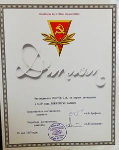 Diplom 1987 calvus re