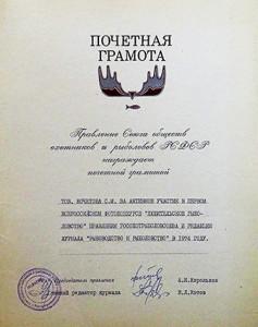 Grammota 1974 re