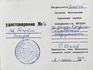 Medal Zakharov 2017