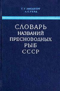 slovar 1972
