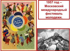 Festival -1957 1 ed