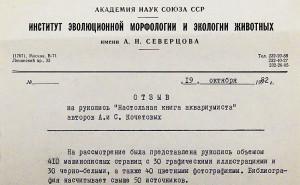 Sololov's ref 1982-2017 1