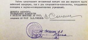 Sololov's ref 1982-2017