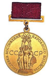 medal gold-vdnh ed