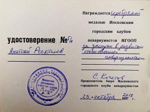 Medal Rechkalov 2017