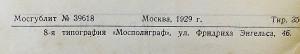 Mosreklamizdam 1929 2017 ed 1