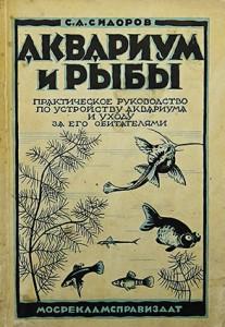 Mosreklamizdam 1929 2017 ed