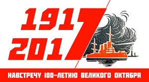Revilution 2017 100