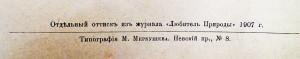 Ottisk Zolotnotsky 1907 2
