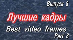 Best frames 8