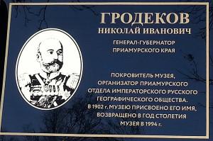 Khabarovsk's museum 2017 3