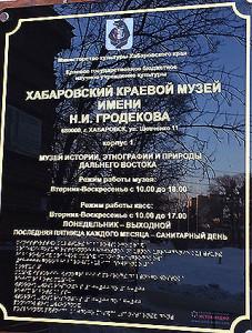 Khabarovsk's museum 2017 4