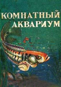 Home aquarium -MGU 1956
