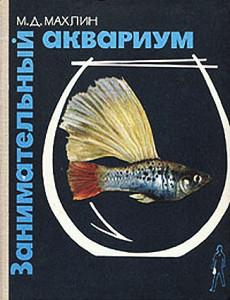 Mahlin_MD__Zanimatelnyj_akvarium ed