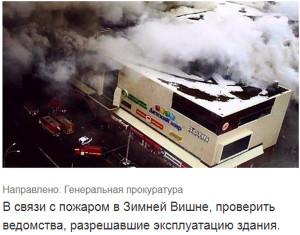 Kemerovo fire 2018