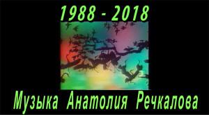 MGKAT video 1988 2018