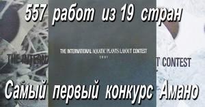 IAPLC 2000 - video 2018