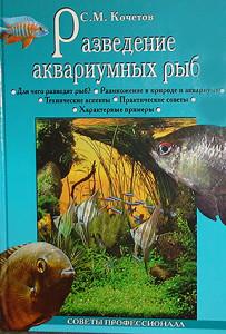 Breedinf aq fishes 2016