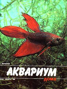 aquarium-doma-1990-1 ed