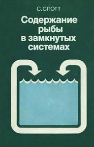 s spotte 1983