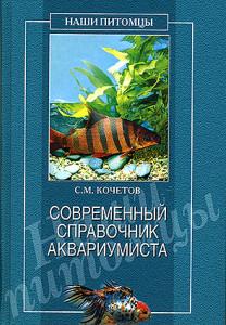 spravochnik book 2018